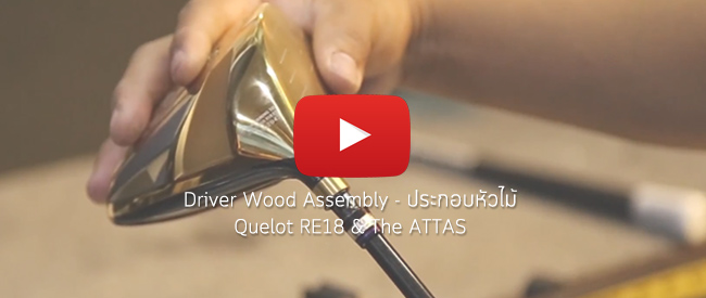 Driver Wood Assembly - ประกอบหัวไม้ - Quelot RE18 & The ATTAS